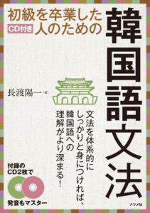 CD付き 初級を卒業した人のための韓国語文法の表紙