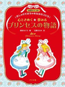 心ときめく☆夢みる プリンセスの物語の表紙