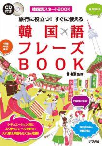 CD付き 旅行に役立つ! すぐに使える韓国語フレーズBOOKの表紙