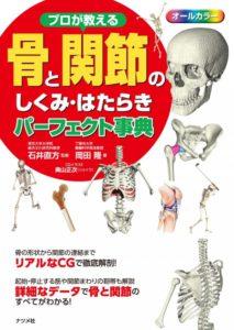 プロが教える骨と関節のしくみ・はたらきパーフェクト事典の表紙