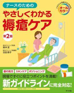 ナースのためのやさしくわかる褥瘡ケア 第2版の表紙