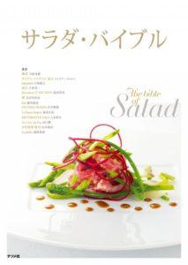 サラダ・バイブルの表紙
