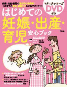 マタニティ・ヨーガDVD付き はじめての妊娠・出産・育児 安心ブックの表紙