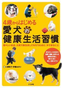 4歳からはじめる愛犬の健康生活習慣の表紙