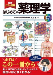 最新カラー図解 はじめての薬理学の表紙