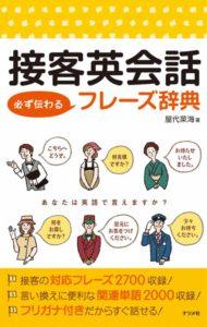 接客英会話 必ず伝わるフレーズ辞典の表紙