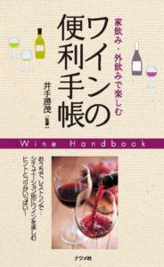 家飲み・外飲みで楽しむ ワインの便利手帳の表紙