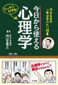 渋谷先生の一度は受けたい授業 今日から使える心理学の表紙
