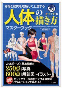 オールカラー版 人体の描き方マスターブックの表紙