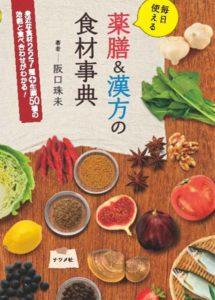 毎日使える薬膳&漢方の食材事典の表紙