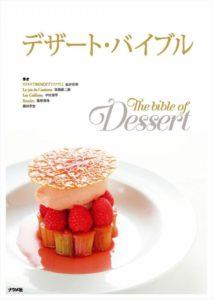 デザート・バイブルの表紙