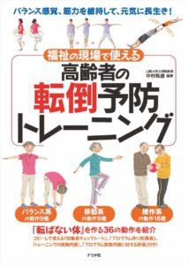 福祉の現場で使える 高齢者の転倒予防トレーニングの表紙