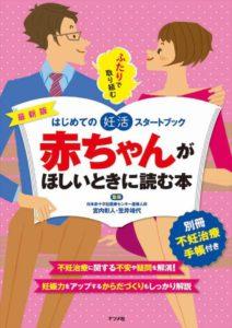 最新版 赤ちゃんがほしいときに読む本の表紙