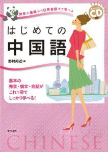 スペシャルCD付き 発音の基礎から日常会話まで学べる はじめての中国語の表紙