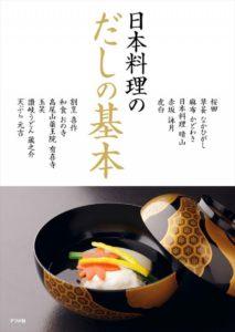 日本料理のだしの基本の表紙