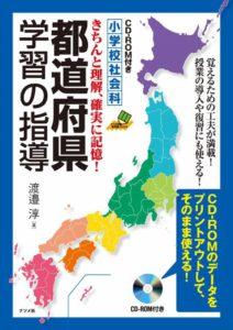 CD-ROM付き 小学校社会科 きちんと理解、確実に記憶! 都道府県学習の指導の表紙