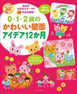 0・1・2歳のかわいい壁面アイデア12か月の表紙