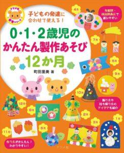 0・1・2歳児のかんたん製作あそび12か月の表紙