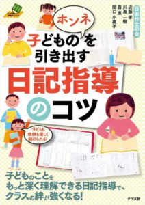 子どものホンネを引き出す 日記指導のコツの表紙
