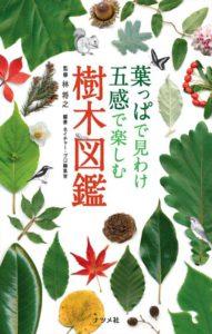 葉っぱで見わけ五感で楽しむ 樹木図鑑の表紙