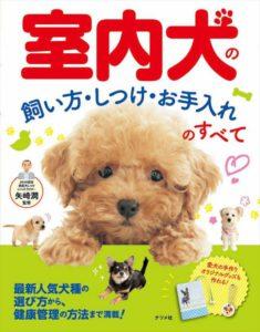 室内犬の飼い方・しつけ・お手入れのすべての表紙