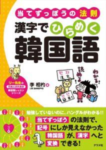 当てずっぽうの法則 漢字でひらめく韓国語の表紙