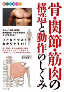 オールカラー 骨・関節・筋肉の構造と動作のしくみの表紙