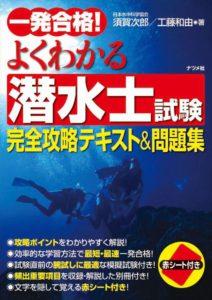 一発合格!よくわかる潜水士試験完全攻略テキスト&問題集の表紙