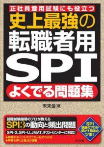 史上最強の転職者用SPIよくでる問題集の表紙