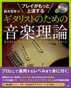 CD付き プレイがもっと上達する ギタリストのための音楽理論の表紙