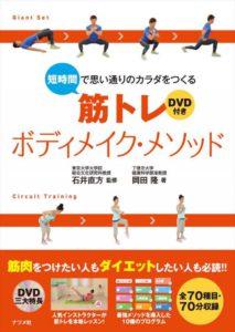DVD付き 短時間で思い通りのカラダをつくる 筋トレボディメイク・メソッドの表紙