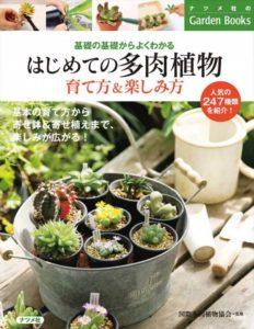 はじめての多肉植物 育て方&楽しみ方の表紙