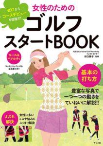 女性のためのゴルフスタートBOOKの表紙
