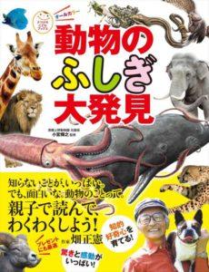 動物のふしぎ大発見の表紙