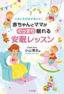 人気小児科医が教える!赤ちゃんとママがぐっすり眠れる安眠レッスンの表紙