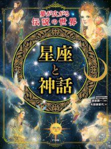 夢が広がる伝説の世界 星座と神話の表紙