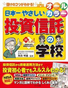 オールカラー 日本一やさしい投資信託の学校の表紙