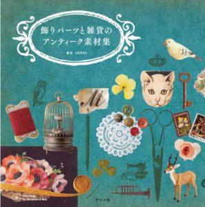飾りパーツと雑貨のアンティーク素材集の表紙