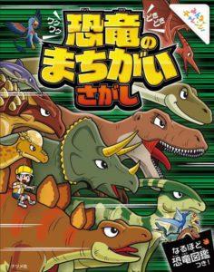 ワクワクどきどき恐竜のまちがいさがしの表紙