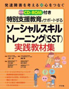CD-ROM付き 特別支援教育をサポートする ソーシャルスキルトレーニング(SST)実践教材集の表紙
