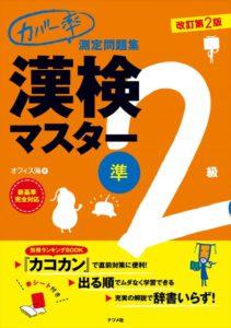 カバー率測定問題集 漢検マスター準2級 改訂第2版の表紙