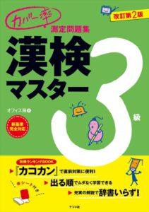カバー率測定問題集 漢検マスター3級 改訂第2版の表紙