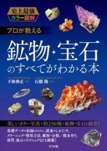 史上最強カラー図解 プロが教える鉱物・宝石のすべてがわかる本の表紙