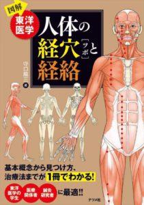 図解 東洋医学 人体の経穴[ツボ]と経絡の表紙