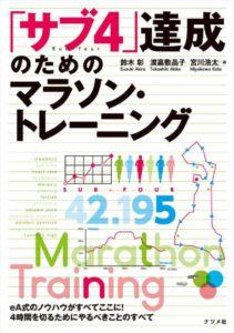 サブ4達成のためのマラソン・トレーニングの表紙