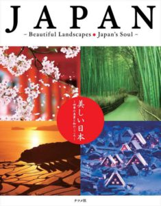 JAPAN Beautiful Landscapes Japans Soul 美しい日本 四季の美景と和のこころの表紙