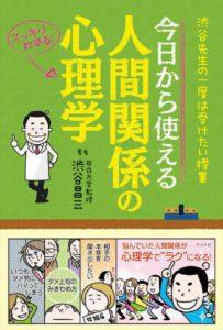渋谷先生の一度は受けたい授業 今日から使える人間関係の心理学の表紙