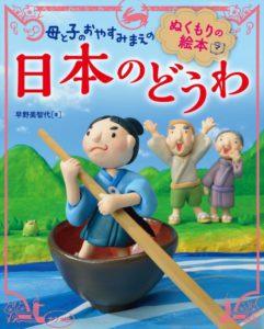 母と子のおやすみまえの ぬくもりの絵本 日本のどうわの表紙