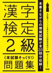 漢字検定2級<本試験そっくり!>問題集の表紙