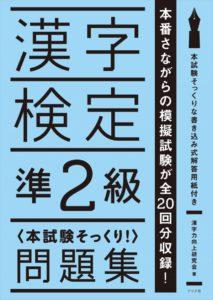 漢字検定準2級<本試験そっくり!>問題集の表紙